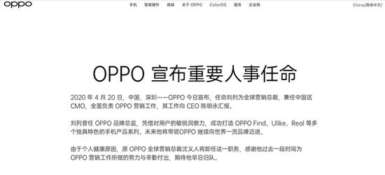 OPPO任命刘列担任全球营销总裁 沈义人卸任