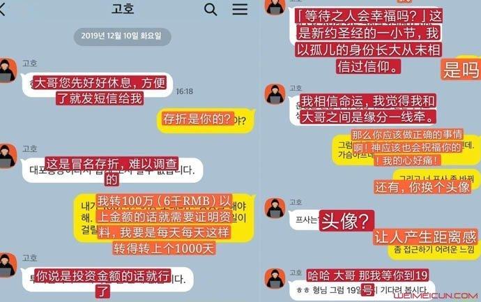 河正宇与黑客聊天内容说了什么?河正宇遭黑客勒索原因揭秘