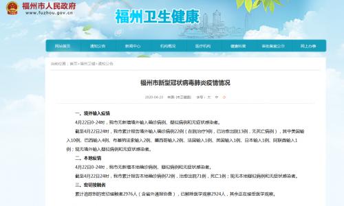 4月22日福州市无新增境外输入确诊病例、疑似病例和无症状感染者