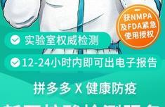 """拼多多百億補貼上線華大基因""""新冠核酸檢測""""服務,補貼價最低只需179元"""