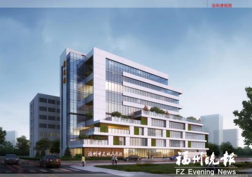 福州市皮肤病防治院开建新楼 地上9层地下2层