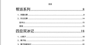 421事件什么意思?421在哪里看?421页明星娱乐八卦汇总pdf文档内容