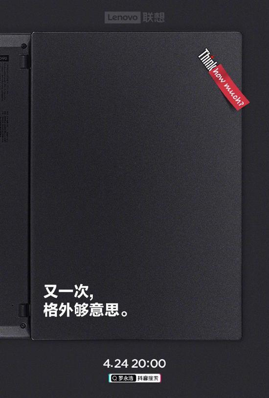 聯想第二次找羅永浩帶貨:半價ThinkPad?