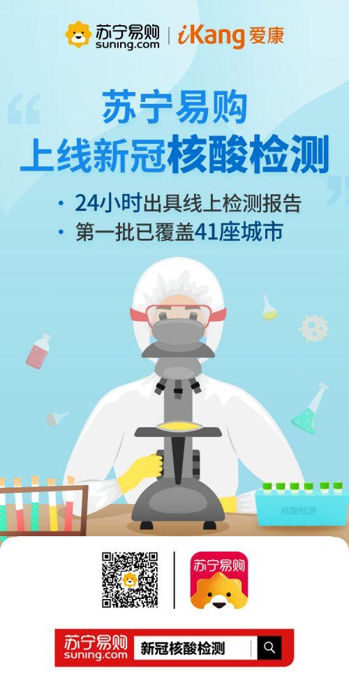 苏宁易购上线核酸检测服务,首批覆盖41座城市