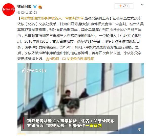 甘肃女孩遭老师猥亵跳楼坠亡宣判 被告人一审被判2年