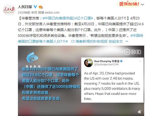 中国已向美提供超24亿个口罩怎么回事 中国还向美提供了什么