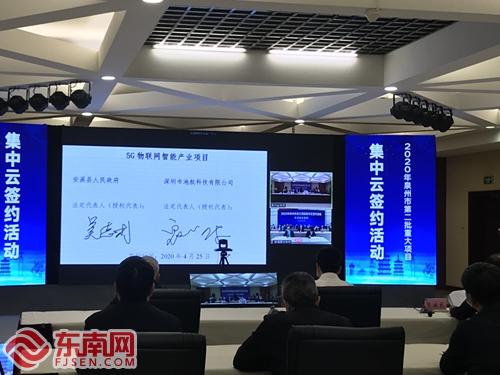 """总投资超千亿 泉州市71个重大项目集中""""云签约"""""""