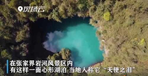 張家界發現地質奇觀天坑心湖現場圖 天坑心湖奇觀是如何形成的