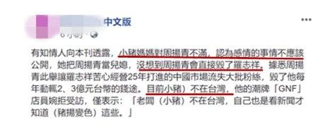 罗志祥妈妈说周扬青想毁掉儿子引热议 罗志祥妈妈为什么这么说?