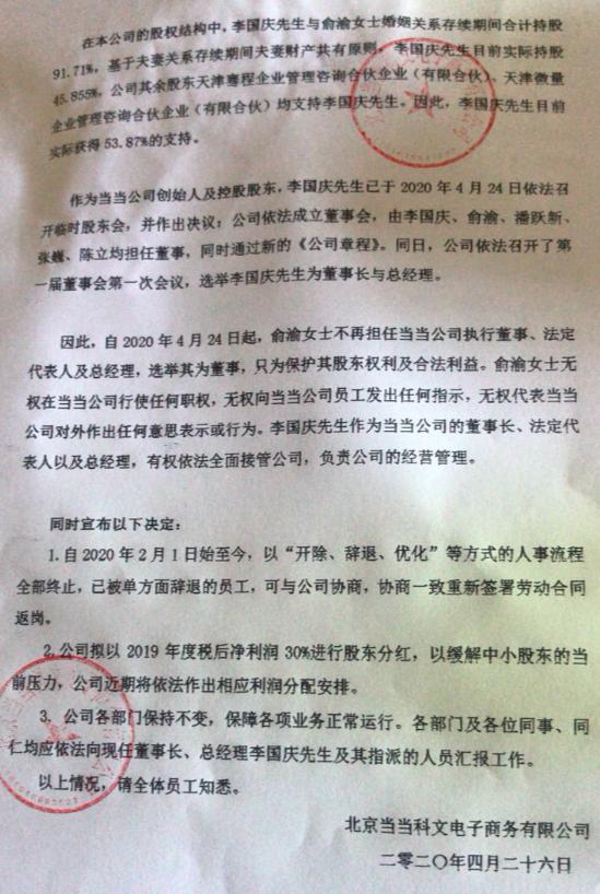 李國慶回應搶公章說了什么?李國慶為什么搶公章原因曝光事件詳細始末