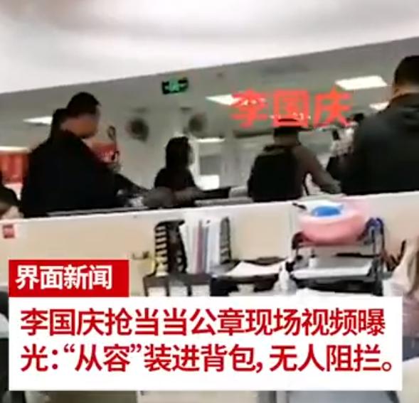 李國慶搶當當公章現場視頻曝出 具體詳情始末揭秘李國慶為什么這么做