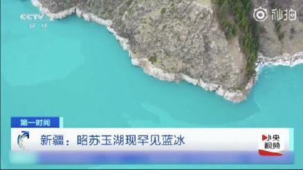 新疆昭蘇玉湖出現罕見藍冰怎么回事 藍冰長什么樣子形成原因揭秘