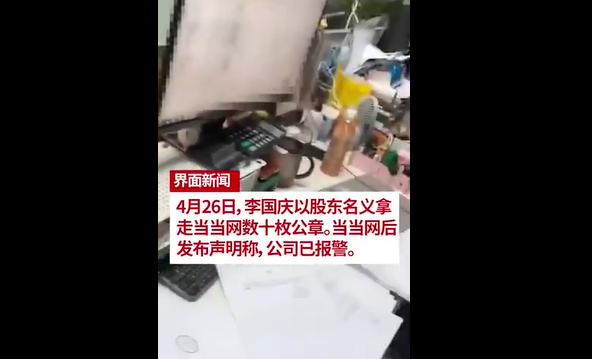 """李国庆抢当当公章现场视频曝光:""""从容""""装进背包,无人阻拦"""
