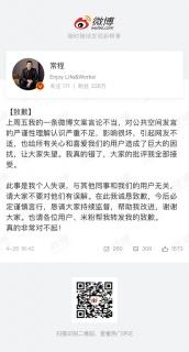 小米副總低俗文案怎么回事?小米副總裁常程道歉說了什么?