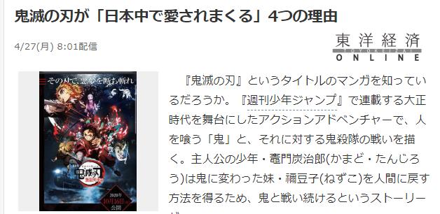 日媒分析《鬼灭之刃》超火爆4大理由 年销量超海贼王成就斐然
