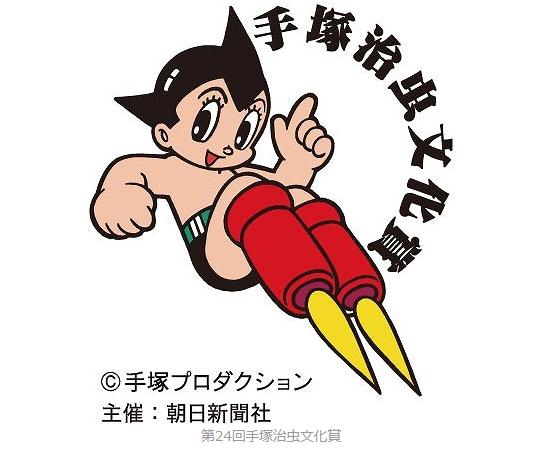 第24届《手冢治虫文化赏》大奖出炉 日漫新生代最高峰