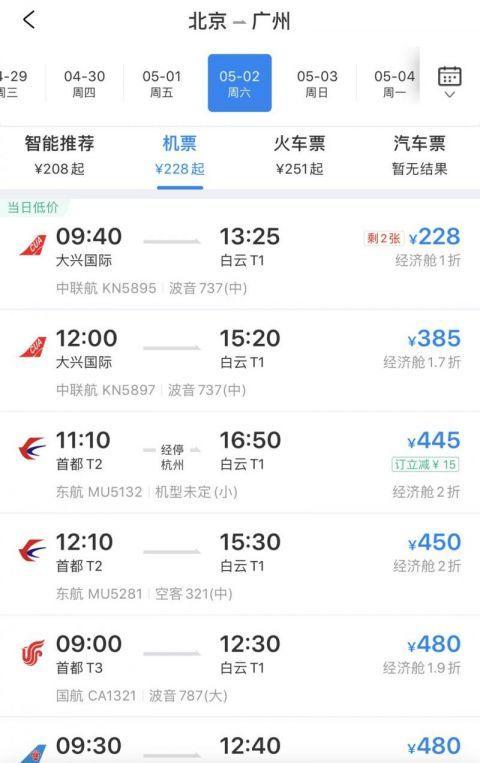 五一假期国内机票低至一折是真的吗?五一假期国内机票价格为何这么低