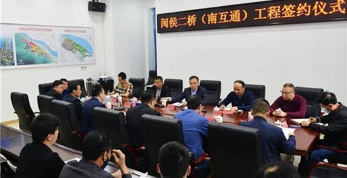 閩侯二橋(南互通)工程施工合同簽了!
