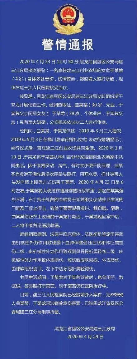 警方通報黑龍江女童被虐打事件 大量細節披露女童父親這么說令人氣憤