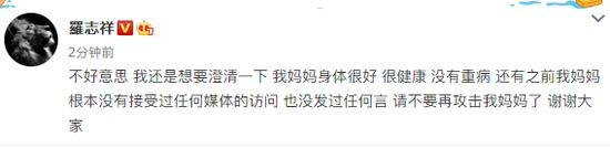 羅志祥再發文:媽媽沒發過言 不要再攻擊她了