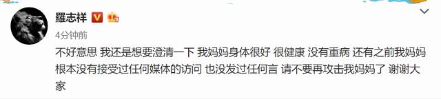 羅志祥發文:請不要攻擊我媽媽 羅志祥為什么這么說全文曝光