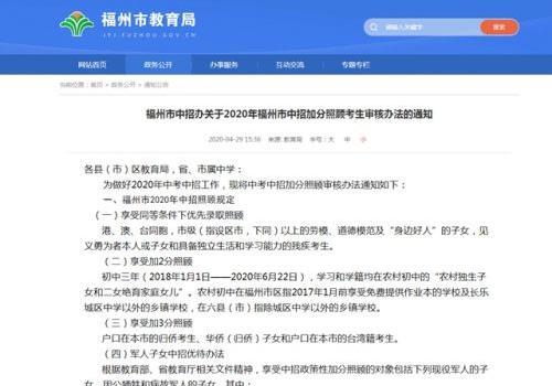 2020年福州市中招加分照顾考生审核办法发布