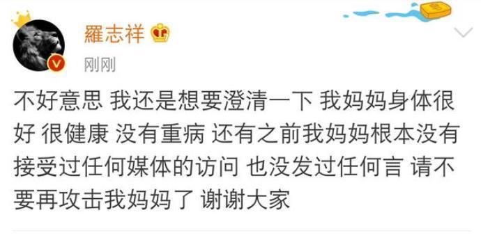 罗志祥不要她什么意思 请求网友手下留情别骂妈妈