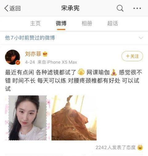 宋承憲點贊劉亦菲自拍 分手兩年宋承憲點贊前女友迷惑行為引熱議
