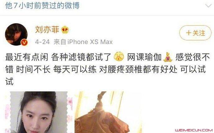 宋承憲方回應點贊劉亦菲 否認復合后被怒懟蹭熱度