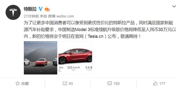 特斯拉官宣國產Model 3明起降價 將降至30萬以下