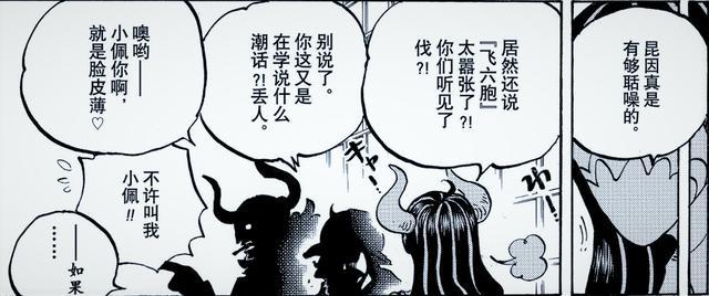 海贼王979最新情报分析:飞六胞有多强? 烬都要给他们体面
