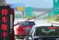 2020全國高速公路免費到什么時候結束 大貨車上高速收費嗎