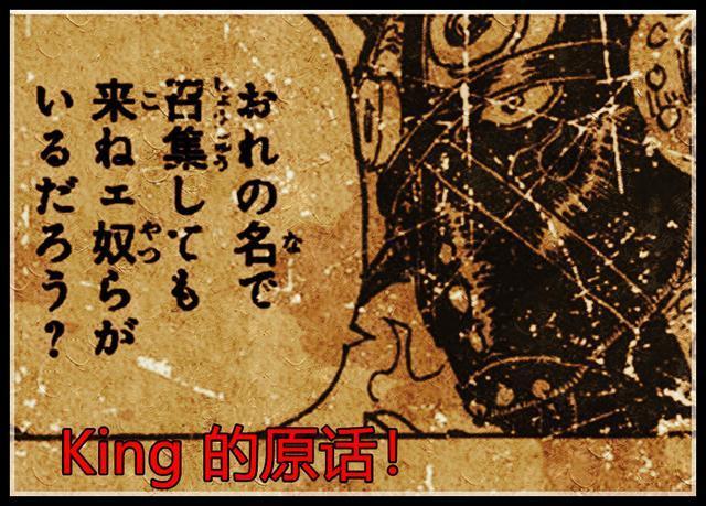 海贼王979话鼠绘汉化情报:King也叫不动飞六胞,福兹与笹木实力媲美King