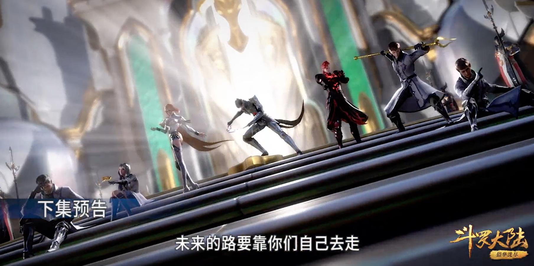 斗羅大陸103集免費在線看:史萊克七怪VS武魂殿戰隊,最刺激的戰斗終于來了