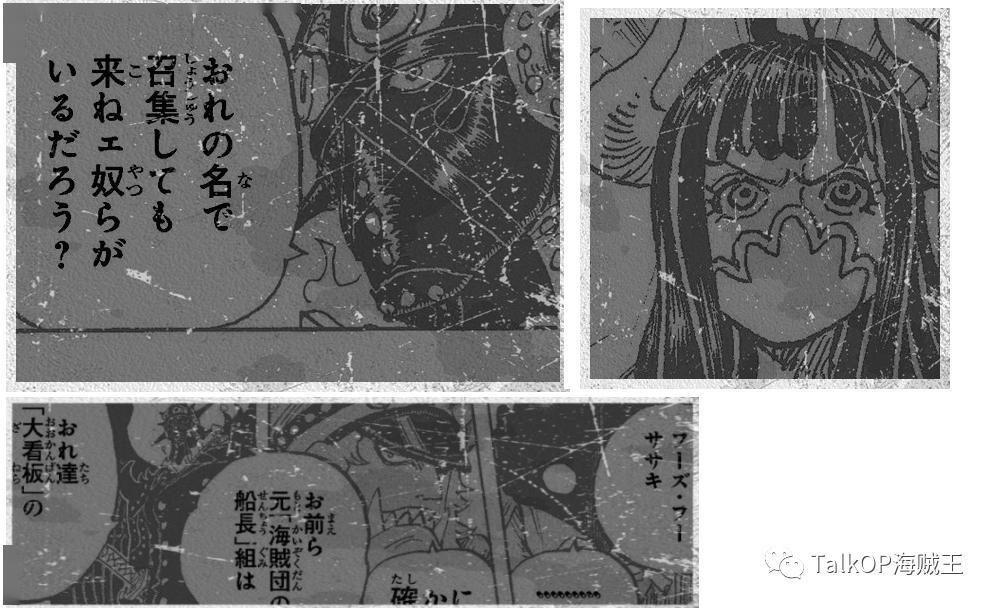 海賊王979話鼠繪漢化:凱多兒子的名字確認 海賊王動畫長期停播中