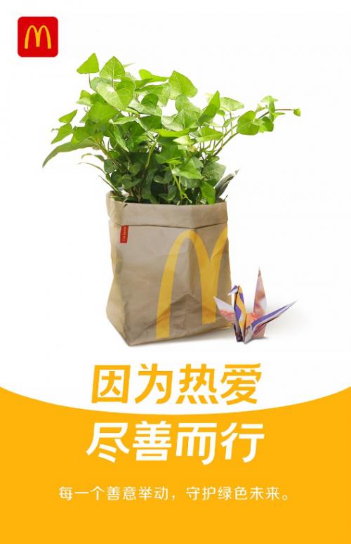"""麦当劳宣布易烊千玺为品牌代言人 诠释全新品牌理念""""因为热爱,尽善而行"""""""