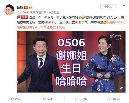 杨迪给谢娜拍生日祝福视频在哪里看 杨迪和谢娜什么关系