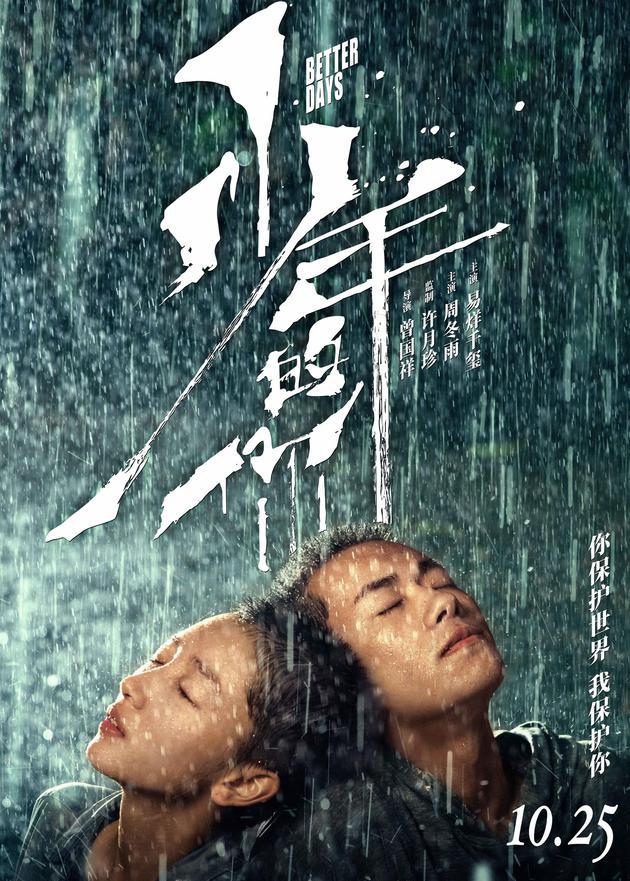少年的你金像奖最佳影片怎么回事?第39届香港电影金像奖完整名单
