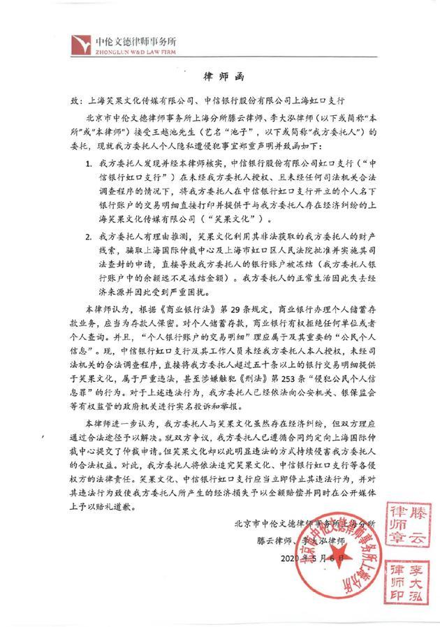 池子起诉笑果文化 发长文控诉并公开律师函维权