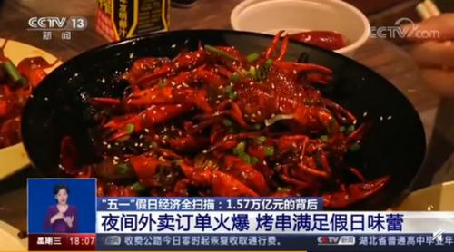 五一前3天上海吃掉24万只小龙虾怎么回事?节日期间餐饮业营业额如何