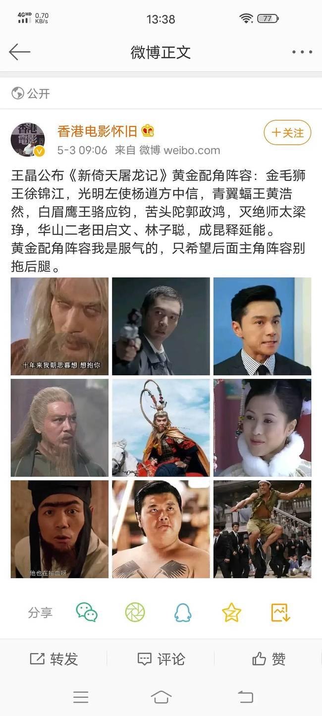 新倚天屠龙记电影阵容