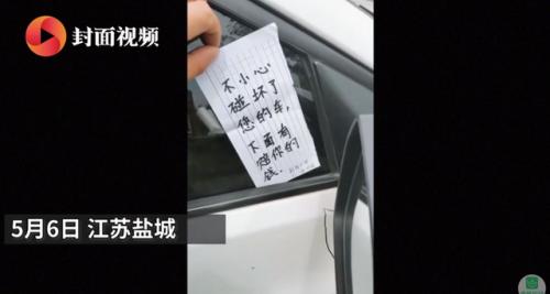 小学生撞私家车后留23元道歉 具体详情始末曝光网友笑翻了