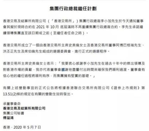李小加将卸任港交所总裁怎么回事 李小加为什么卸任港交所总裁