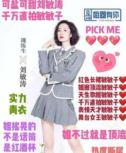 刘敏涛直拍《红色高跟鞋》的播放量已经突破三千万