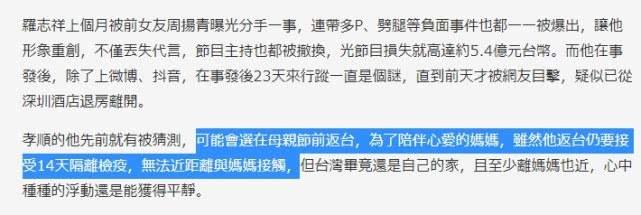 罗志祥最新行踪曝光:从上海飞往台北 罗志祥近况曝光最新消息2020