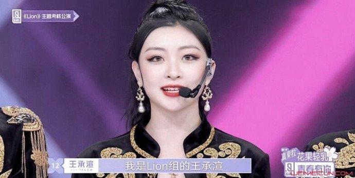 王承渲是哪里人 个人资料年龄唱跳俱佳的她能出道吗