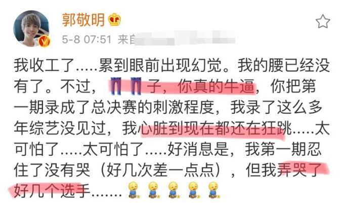 郭敬明通宵录节目叫什么 泄露弄哭几位选手分别是谁