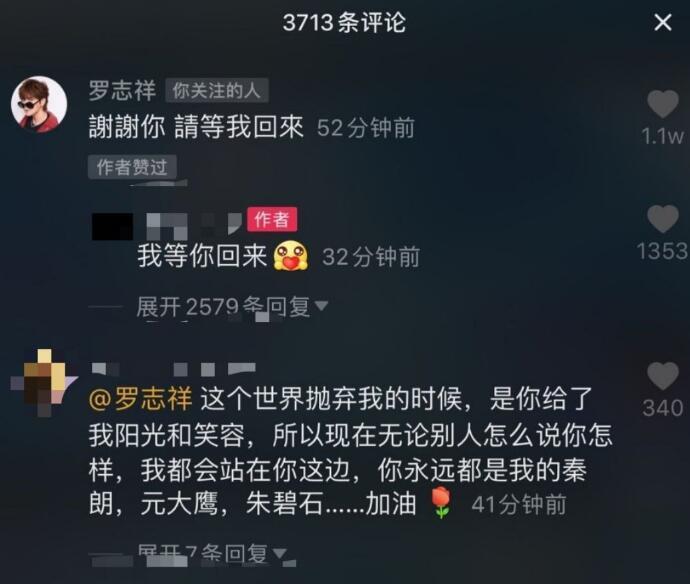 罗志祥疑复出是真的吗 给粉丝留言感谢遭全网吐槽太无语