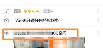 QQ与好友相识天数在哪看 与好友认识多少天怎么查方法