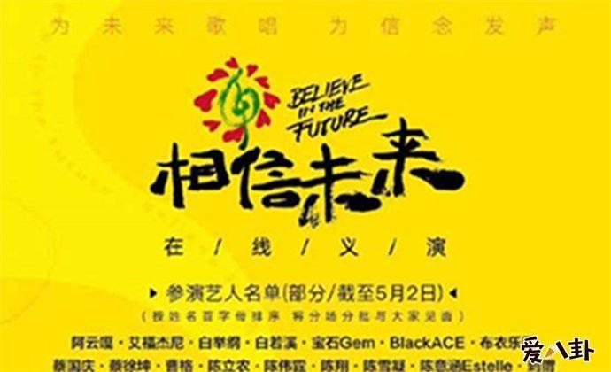 【欢娱】相信未来义演节目单在哪里播 义演直播阵容强大详细内容